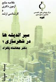 خلاصه کتاب سیر اندیشه های شهرسازی 2