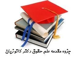 جزوه کتاب مقدمه علم حقوق دکتر ناصر کاتوزیان