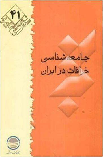 جامعه شناسی خرافات در ایران