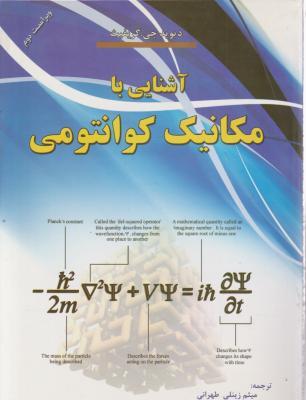 کتاب آشنایی با مکانیک کوانتومی گریفیث زینلی