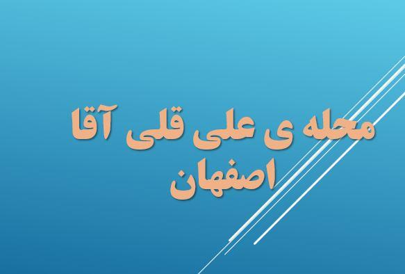 پاورپوینت تحلیل فضا شهری محله علی قلی آقا اصفهان