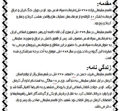 تحقيق در مورد شهيد سپهبد قاسم سليماني-ورد