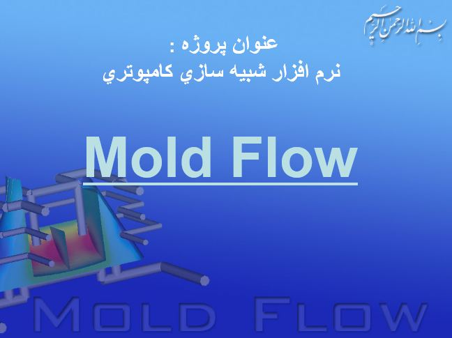 پاورپوينت نرم افزار شبيه سازي کامپيوتري Mold Flow