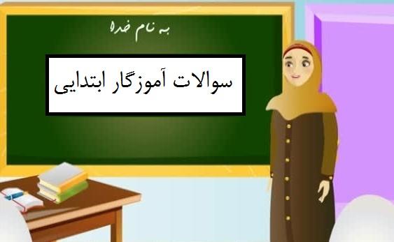 سوالات آموزگار ابتدایی