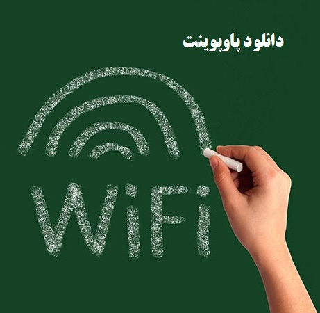 """پاورپوینت """"شبکه های وای فا Wi-Fa"""""""
