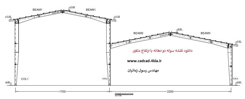 نقشه سوله دو دهانه 22 و 17 متر با ارتفاع متغیر به طول 36 متر
