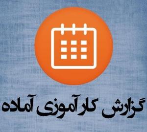 دانلود گزارش کارآموزی رشته حسابداری در بانک بافرمت ورد
