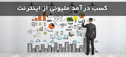 کاملترین  و بهترین پکیج آموزش کسب درآمد از اینترنت