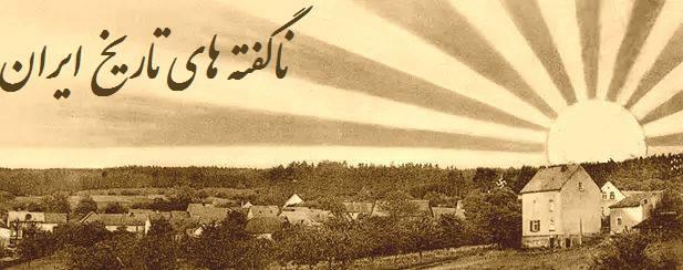 تاریخ ایران از ابتدا تاکنون
