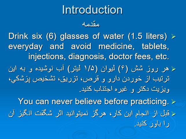 درمان بیماری ها به کمک آب درمانی