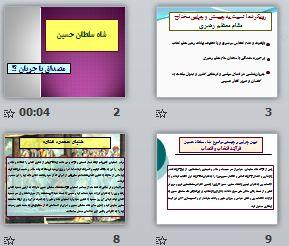 پاورپوینت وpdfتاریخ سیاسی ایران در15اسلاید