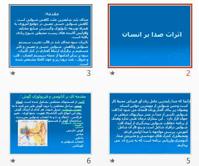 پاورپوینت و pdf اثرات صدا بر انسان در 52 اسلاید