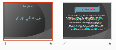 پاورپوینت و pdf طب سنتی ایران در 10 اسلاید