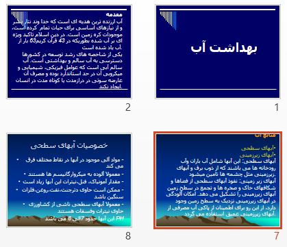 پاورپوینت و pdf  بهداشت آب در 35 اسلاید