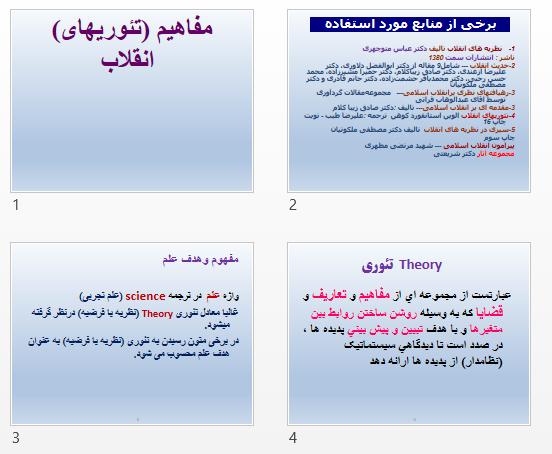 پاورپوینت و pdf مفاهيم انقلاب (بخش اول)  در67 اسلاید