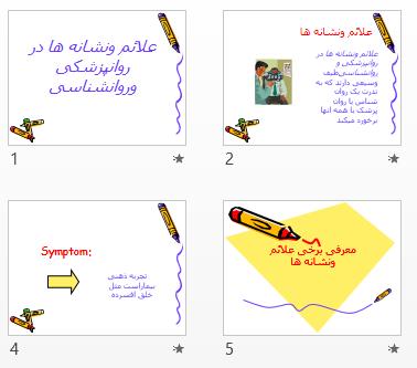 پاورپوینت و pdf  علائم ونشانه ها در روانپزشکی و روانشناسی در 25 اسلاید