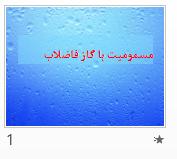 پاورپوینت و pdf گاز فاضلاب در 18 اسلاید