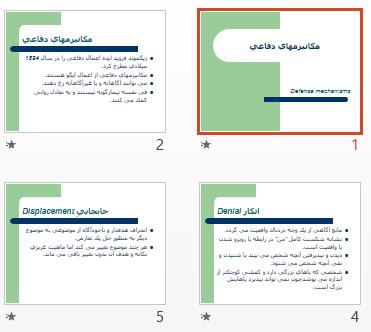 پاورپوینت و pdf مكانيزم هاي دفاعي در 16 اسلاید