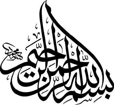 طرح « بسم الله» ساخته شده در نرم افزار word