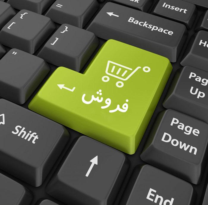 سیستم فروش / ورود سفارش (OE/S