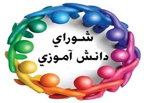 طرح خام درمورد تبلیغات شورای دانش آموزی