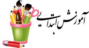 کودک -  آموزش ابتدایی