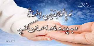 نگاهی به جایگاه احسان و نیکی به والدین در قرآن و حدیث