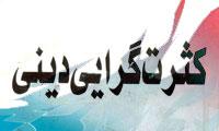 قرآن و کثرت گرایی دینی (پلورالیسم)