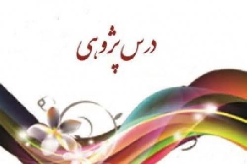 درس پژوهی قرآن هفتم
