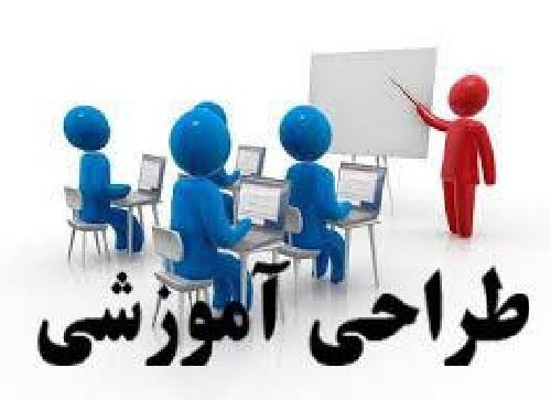 طراحی آموزشی و مراحل تحلیل و تنظیم آن