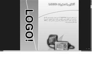 آموزش PLC LOGO بطور کامل با مثالهای متنوع درون نرم افزاری