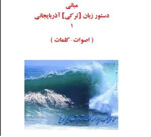 دستور زبان ترکی آذربایجانی همراه با آموزش