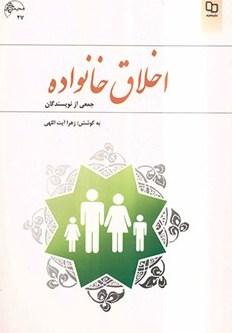 سوالات تستی كتاب اخلاق خانواده ( درس جمعيت و تنظيم خانواده )