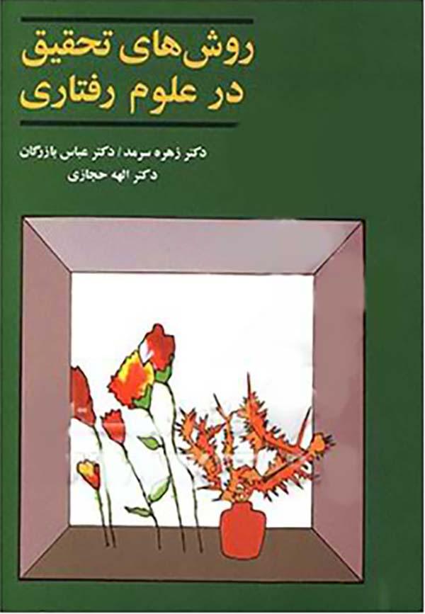 خلاصه کتاب روش های تحقیق در علوم رفتاری دکترعباس بازرگان/دکتر الهه حجازی/ دکتر زهره سرمد