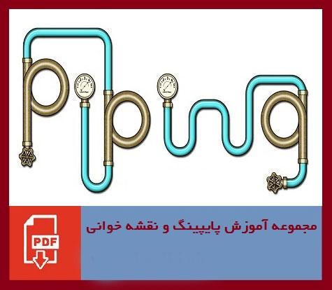 دانلود جزوه آموزش پایپینگ ( Piping ) و نقشه خوانی + معرفی نرم افزارهای طراحی و تحلیل لوله کشی صنعتی