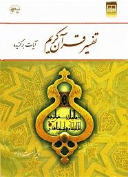 خلاصه کتاب وسؤالات تستی کتاب تفسیر قرآن کریم - آیات برگزیده (پودمان دروس عمومی)