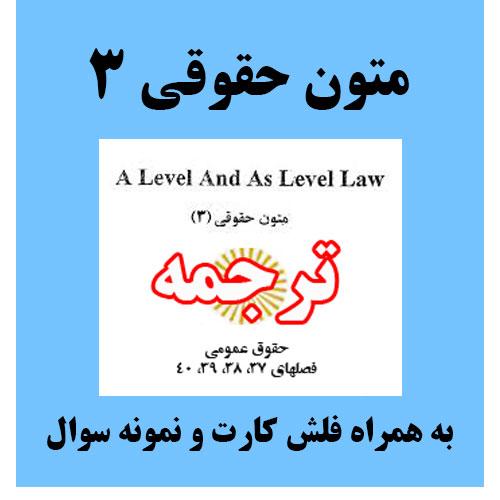 دانلود ترجمه متون حقوقی 3 - مخصوص ورودی های 95 پیام نور - بر اساس کتاب a level and as level law