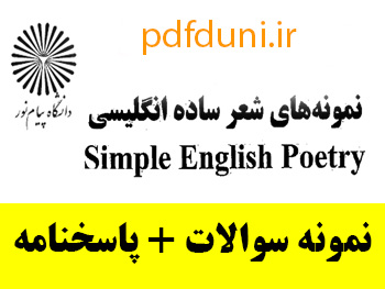 مجموعه کامل نمونه سوالات درس نمونه های شعر ساده انگلیسی  + پاسخنامه  90 صفحه