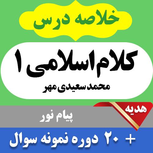دانلود خلاصه کتاب کلام اسلامی 1 محمد سعیدی مهر pdf