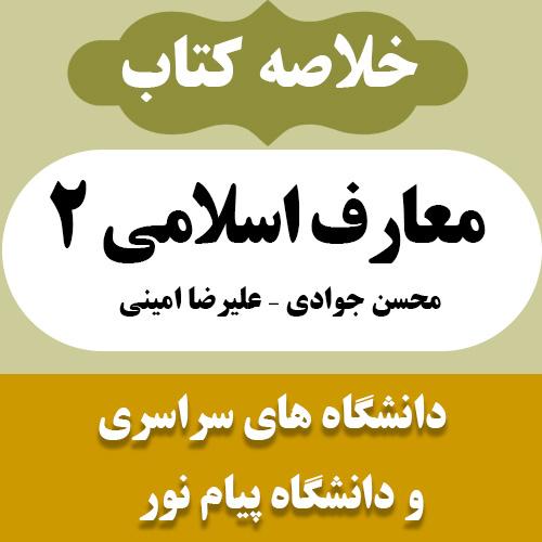 دانلود خلاصه کتاب معارف اسلامی 2