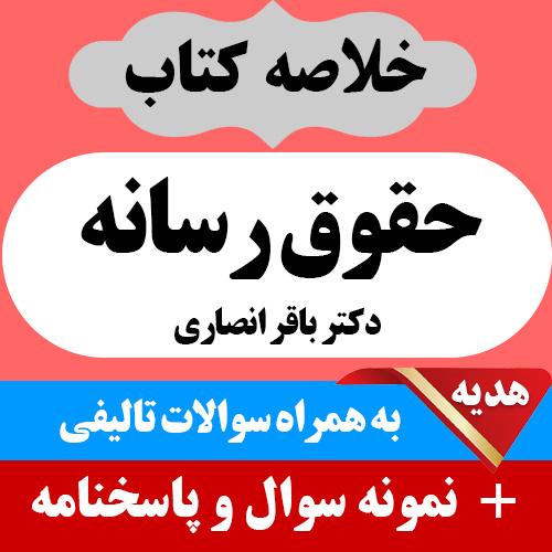 دانلود جزوه خلاصه درس حقوق رسانه بر اساس کتاب باقر انصاری pdf