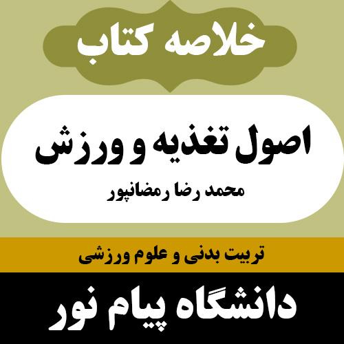 دانلود جزوه خلاصه کتاب اصول تغذیه و ورزش - رمضانپور - تربیت بدنی پیام نور - pdf