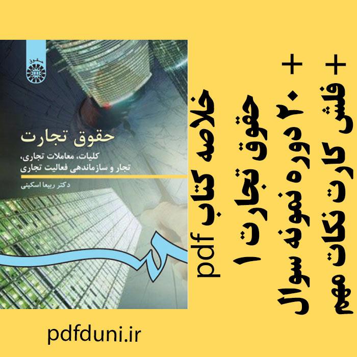دانلود خلاصه کتاب تجارت 1 (کلیات، معاملات تجاری، تجار و سازماندهی فعالیت های تجاری) - ربیعا اسکینی - منبع رشته حقوق - pdf به همراه فلش کارت و 20 دوره