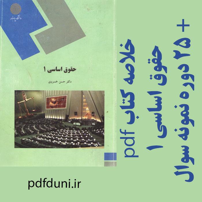 دانلود خلاصه کتاب حقوق اساسی 1 - حسن خسروی - حقوق پیام نور - pdf به همراه 25 دوره نمونه سوال