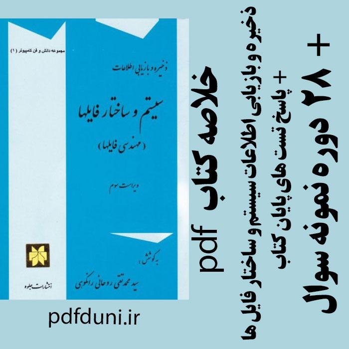 دانلود جزوه خلاصه و نمونه سوال کتاب ذخیره و بازیابی اطلاعات سیستم و ساختار فایل ها - محمد تقی روحانی رانکوهی - مهندسی - pdf