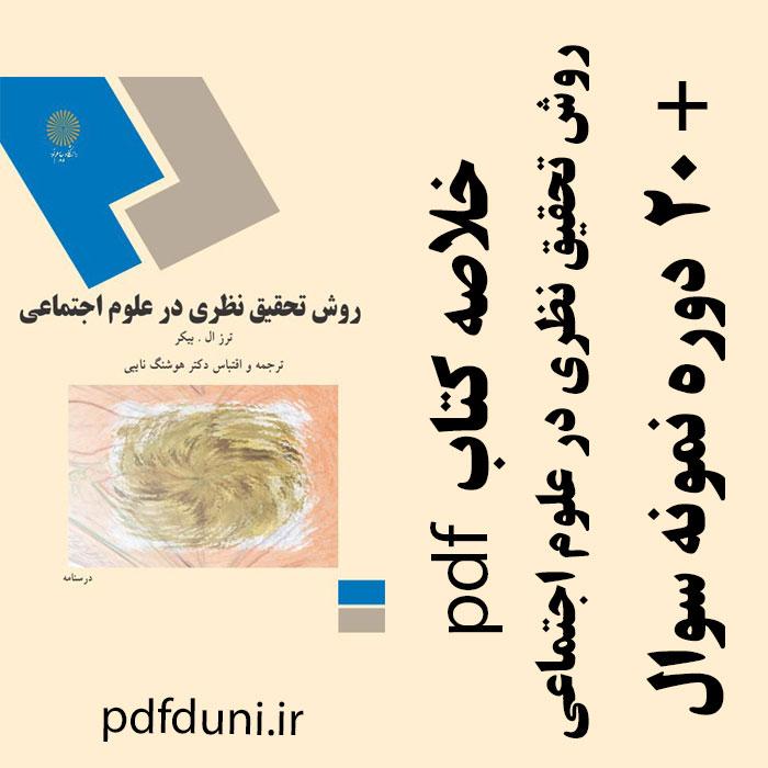 دانلود جزوه خلاصه کتاب روش تحقیق نظری در علوم اجتماعی - تالیف ترز بیکر ترجمه هوشنگ نایبی - علوم اجتماعی پیام نور -pdf به همراه 20 دوره تست