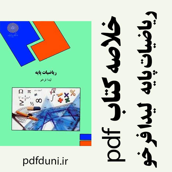 دانلود جزوه خلاصه کتاب ریاضیات پایه - لیدا فرخو - منبع رشته حسابداری، علوم اقتصادی، مدیریت و علوم اجتماعی پیام نور - pdf