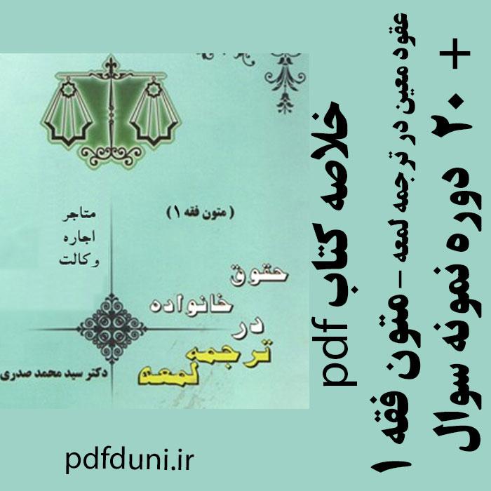 دانلود جزوه خلاصه کتاب عقود معین در ترجمه لمعه -