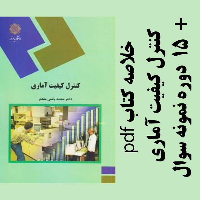 دانلود جزوه خلاصه  کتاب کنترل کیفیت آماری - محمد بامنی مقدم - آمار پیام نور- pdf به همراه 15 دوره نمونه سوال