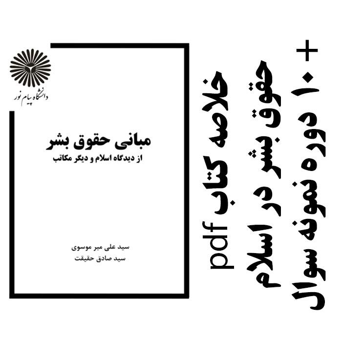 دانلود جزوه و خلاصه کتاب مبانی حقوق بشر از دیدگاه اسلام و دیگر مکاتب- تالیف علی میر موسوی و صادق حقیقت- حقوق پیام نور -pdf به همراه 10 دوره سوال